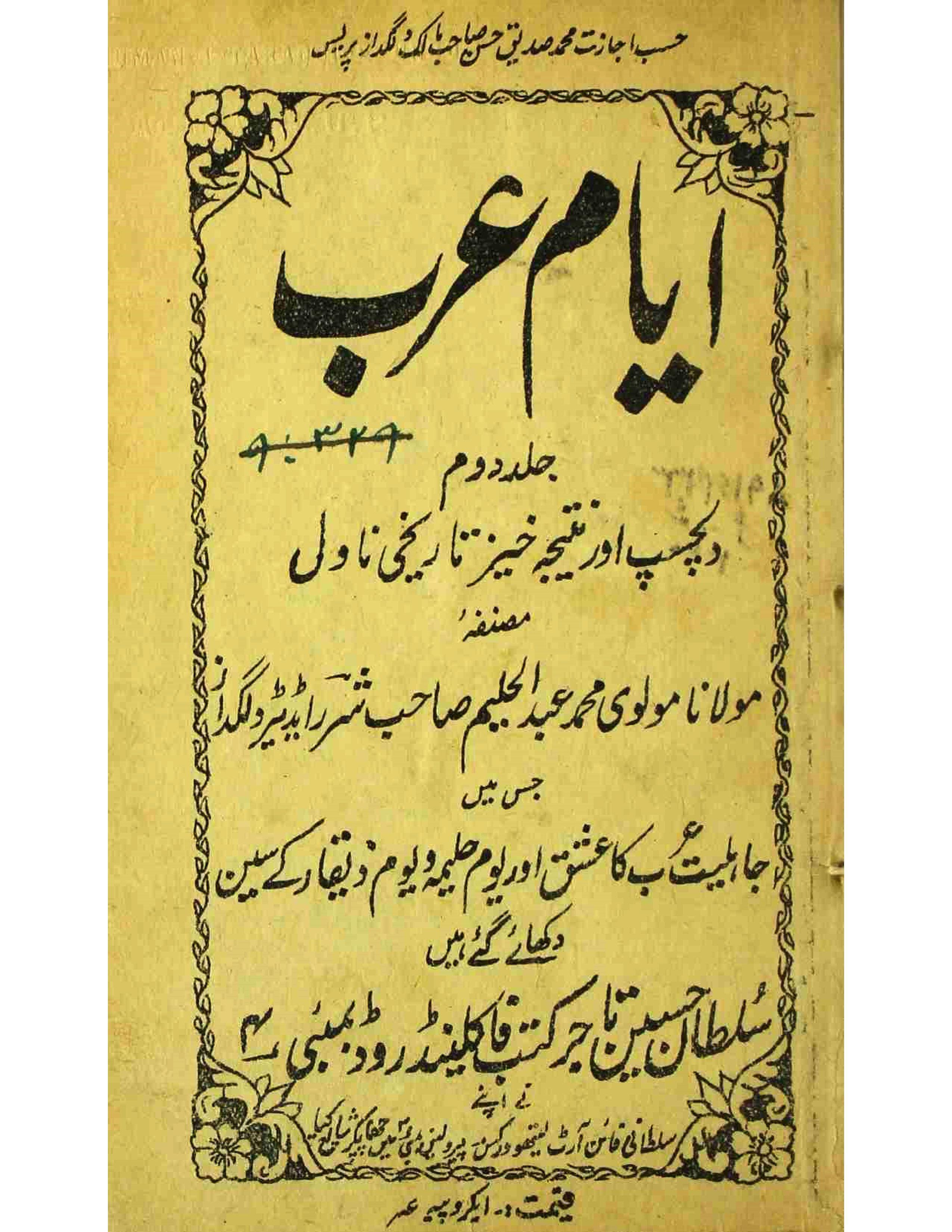 Ayyam-e-Arab     Volume-002