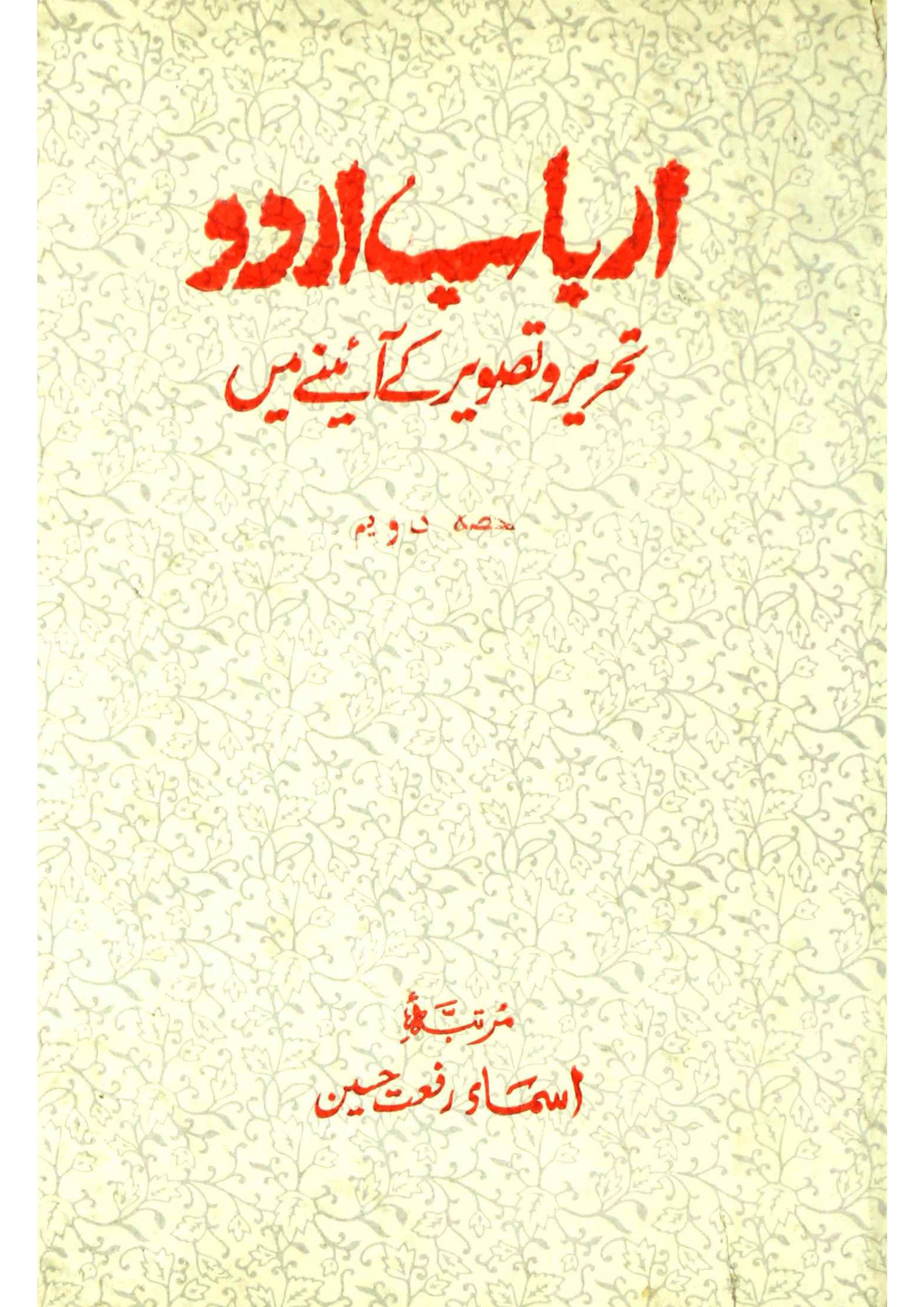 Arbab-e-Urdu Tahreer-o-Tasveer Ke Aine Mein     Part-002
