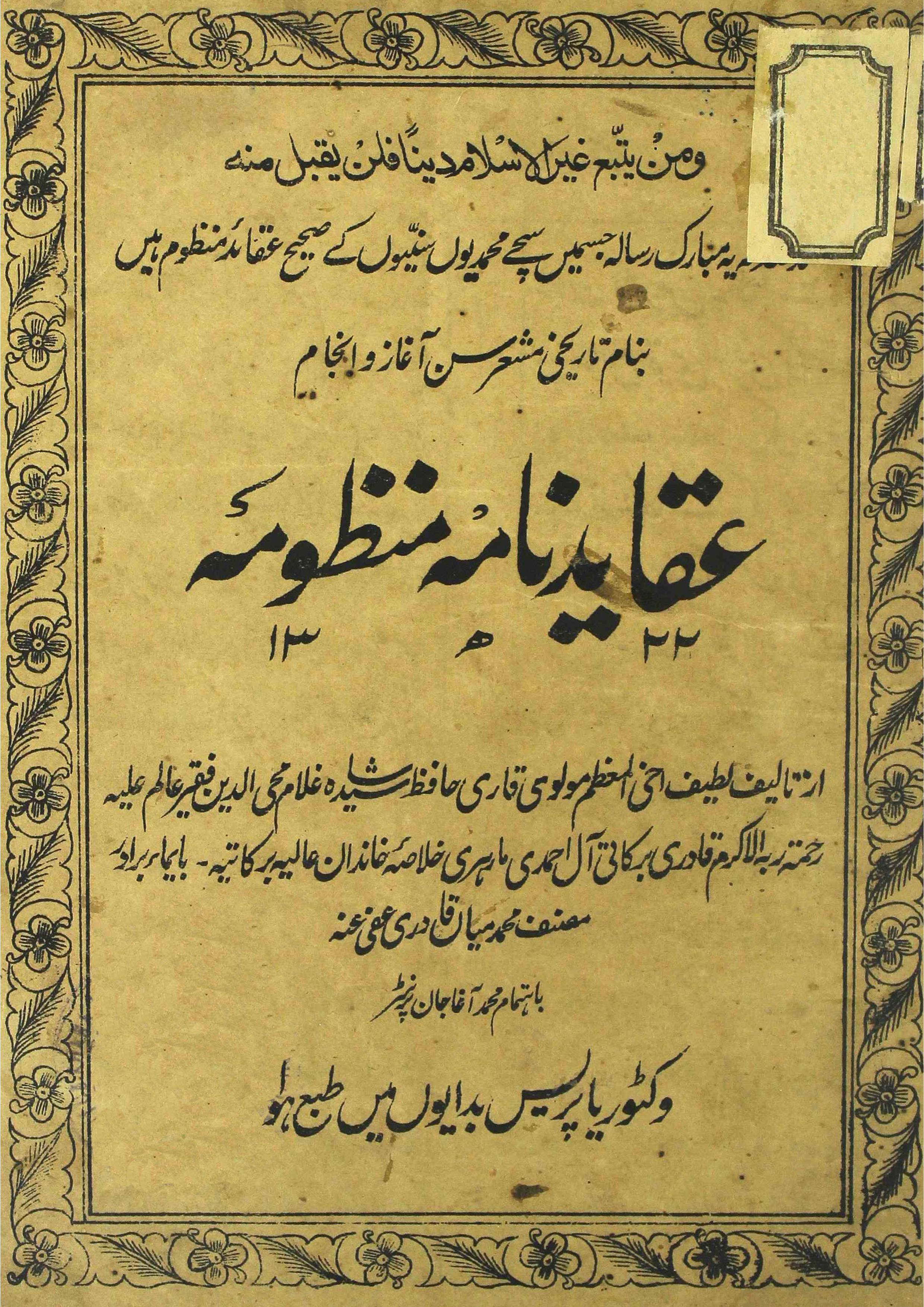 Aqaid Nama Manzooma