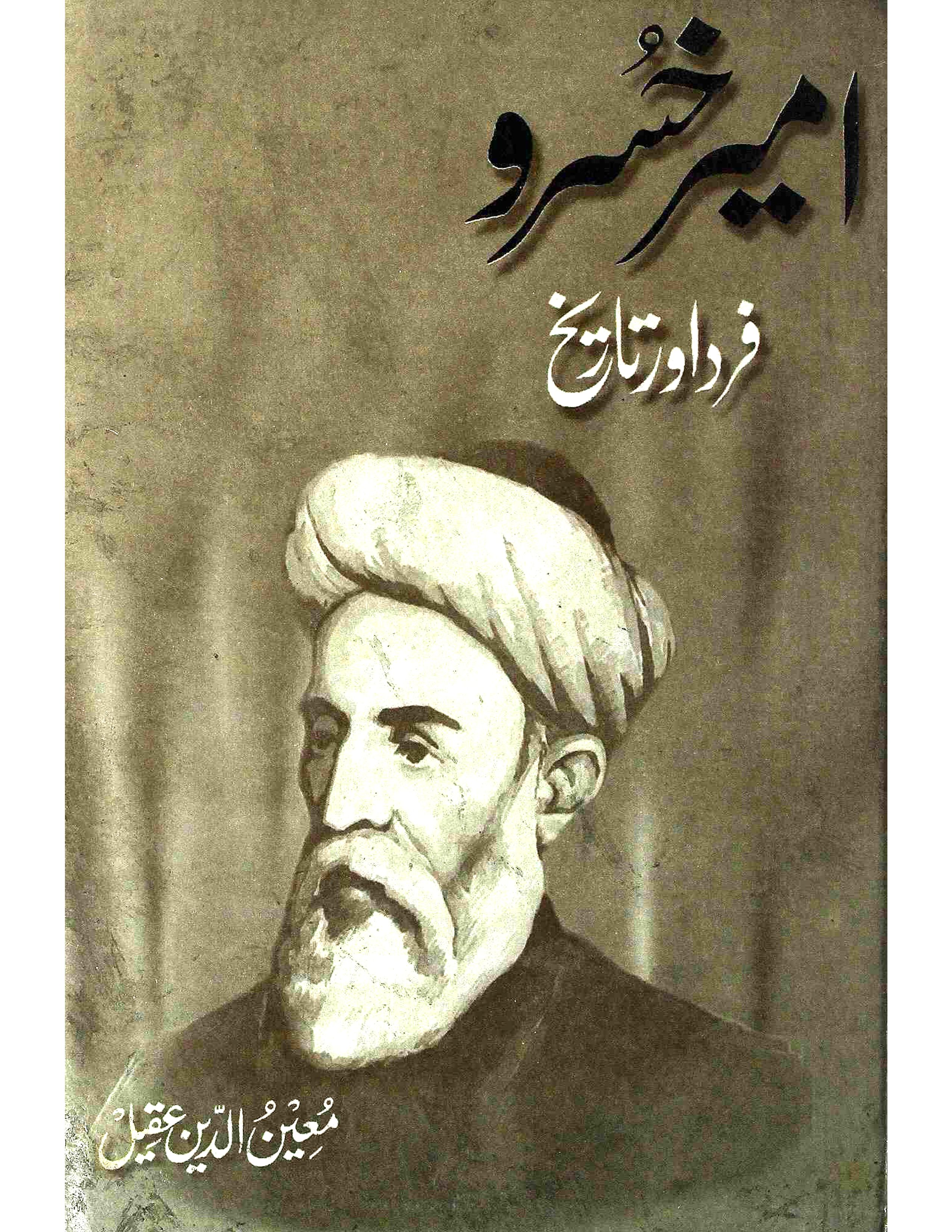 Ameer Khusro : Fard Aur Tareekh