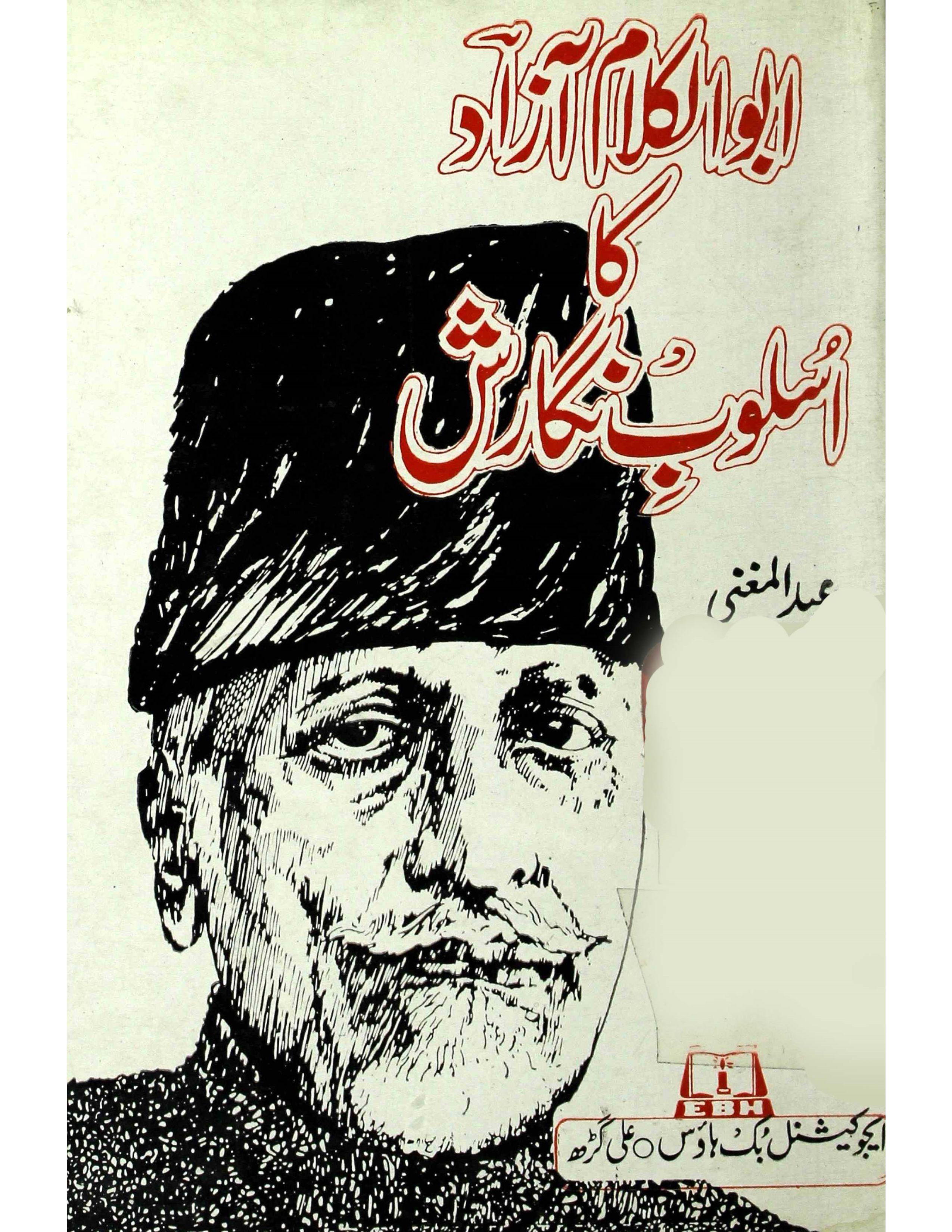 Abul Kalam Aazad Ka Usloob-e-Nigarish