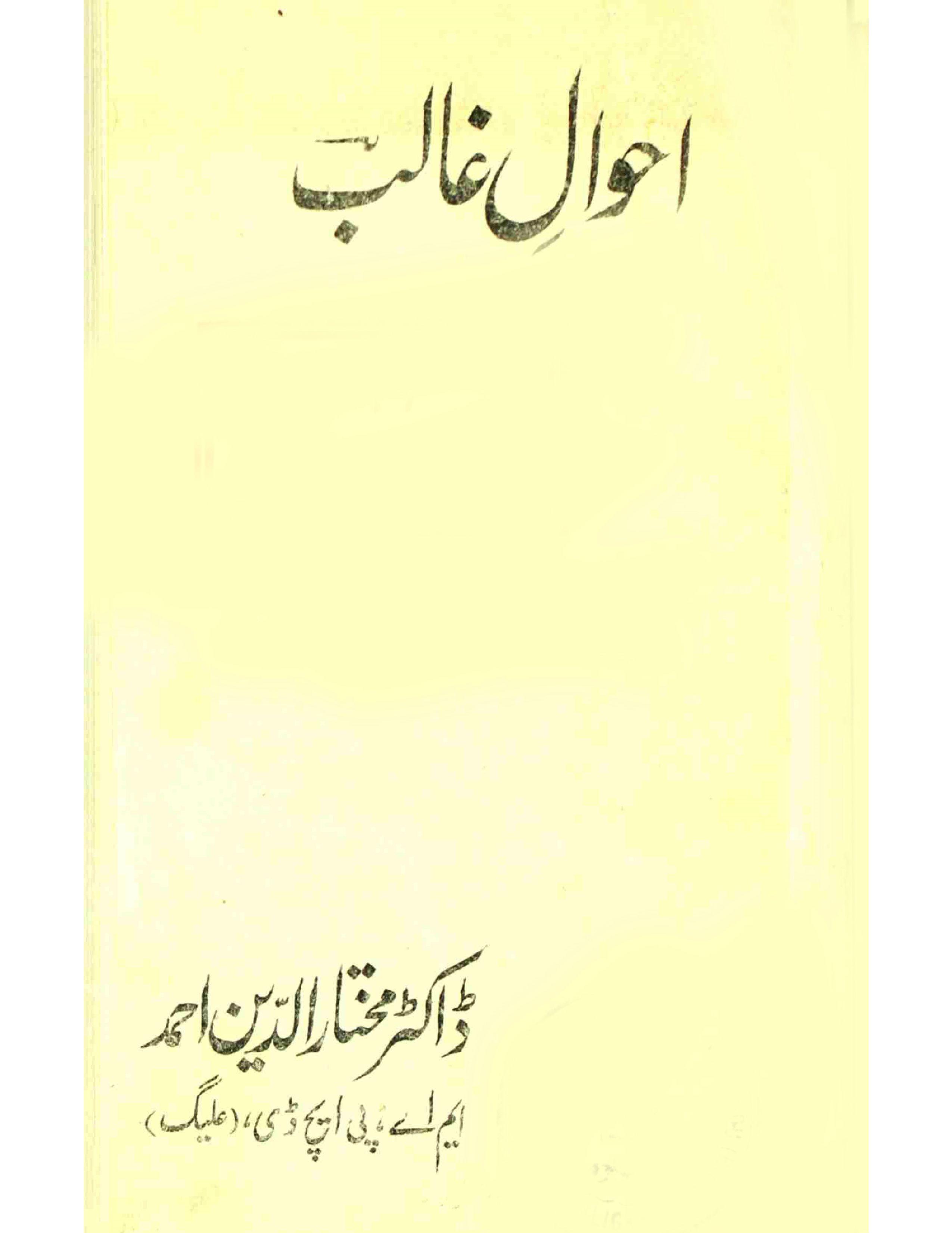 Ahwal-e-Ghalib