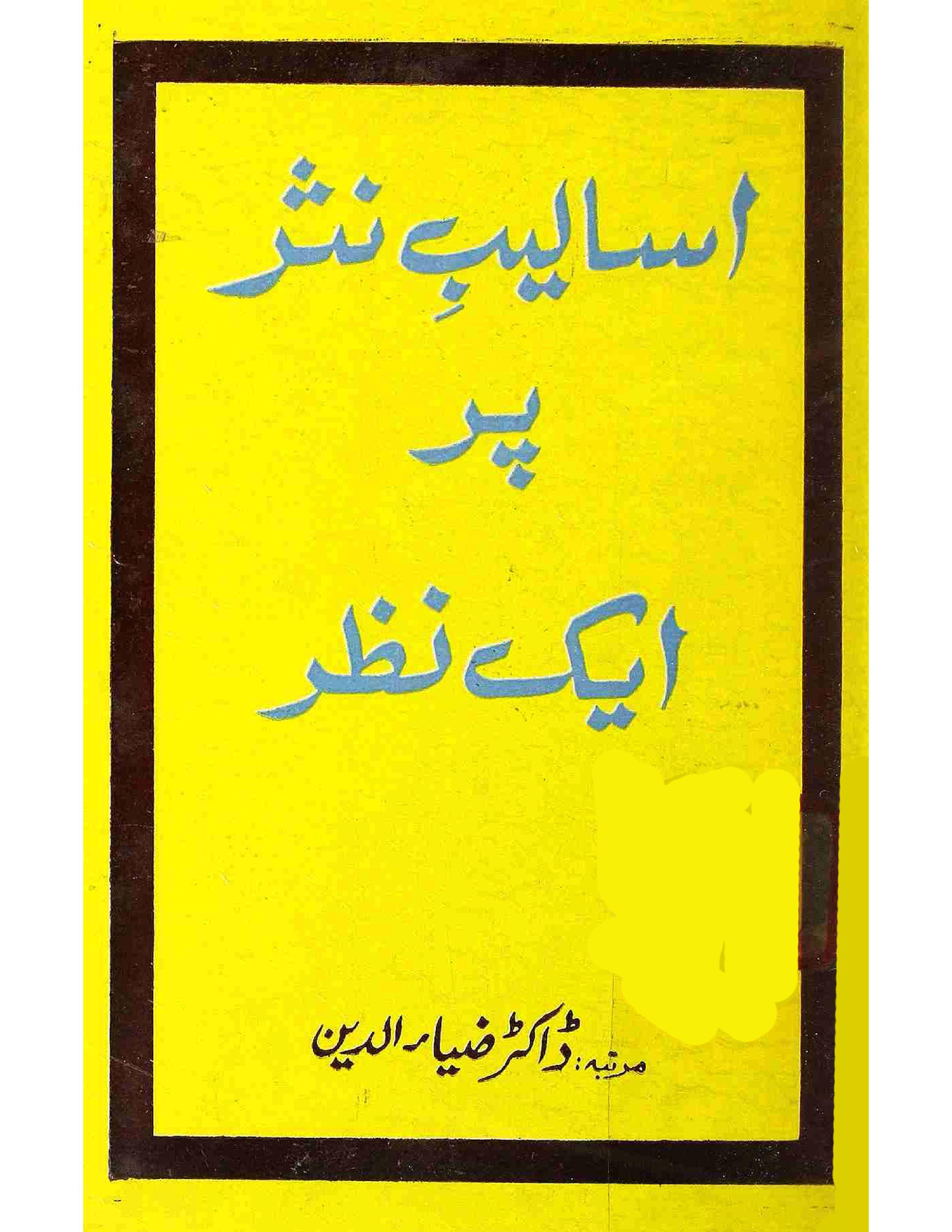 Asaleeb-e-Nasr Par Ek Nazar