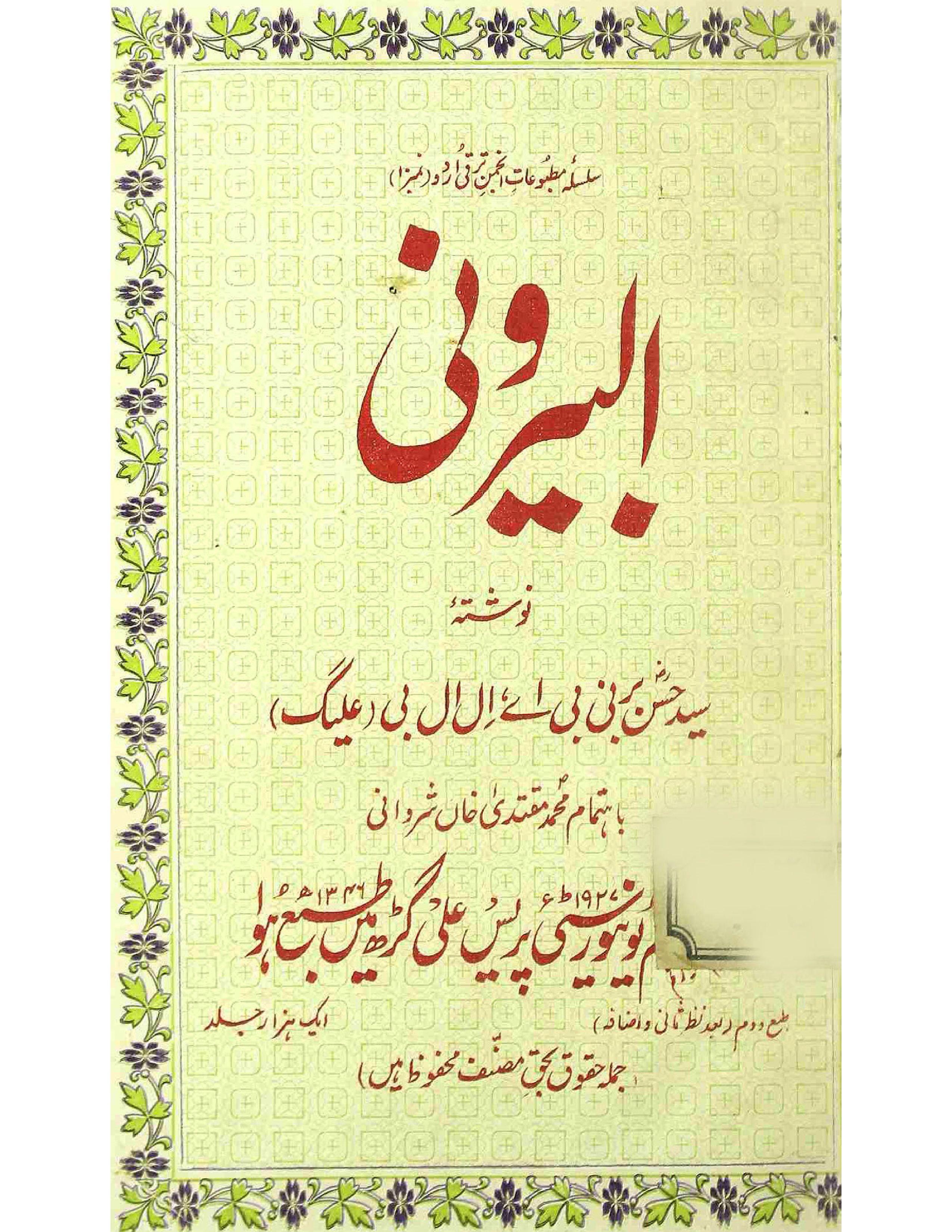 Al-Bairooni