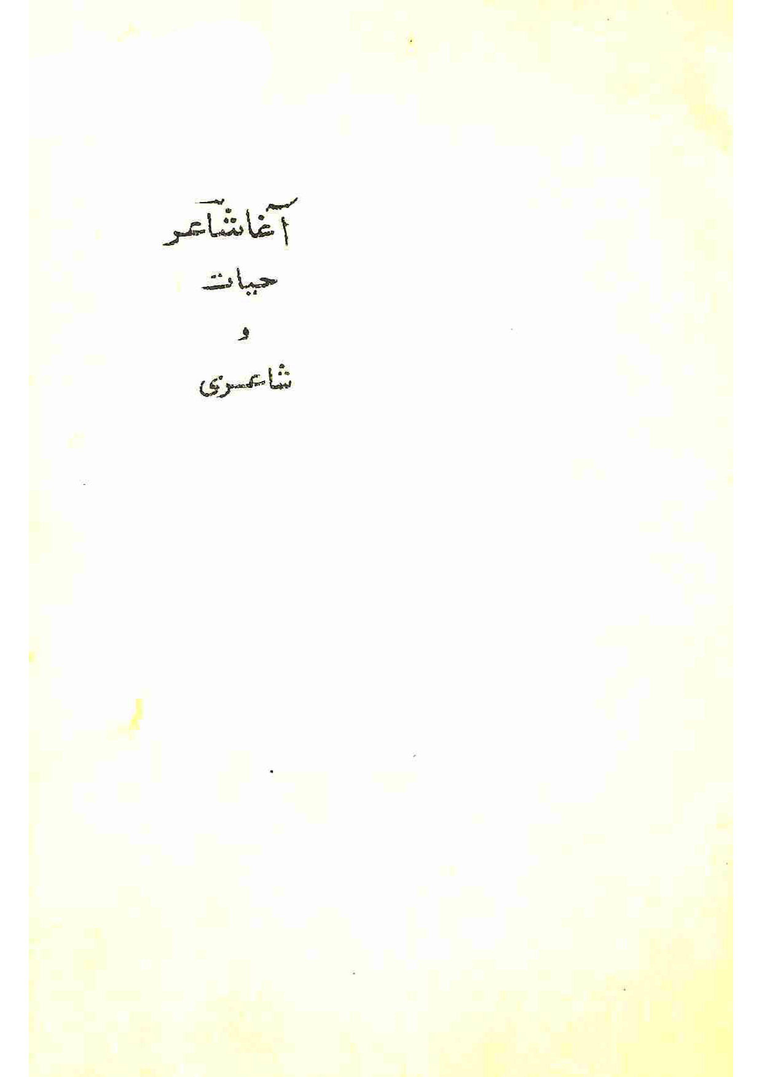 Aagha Shayar : Hayat-o-Shairi
