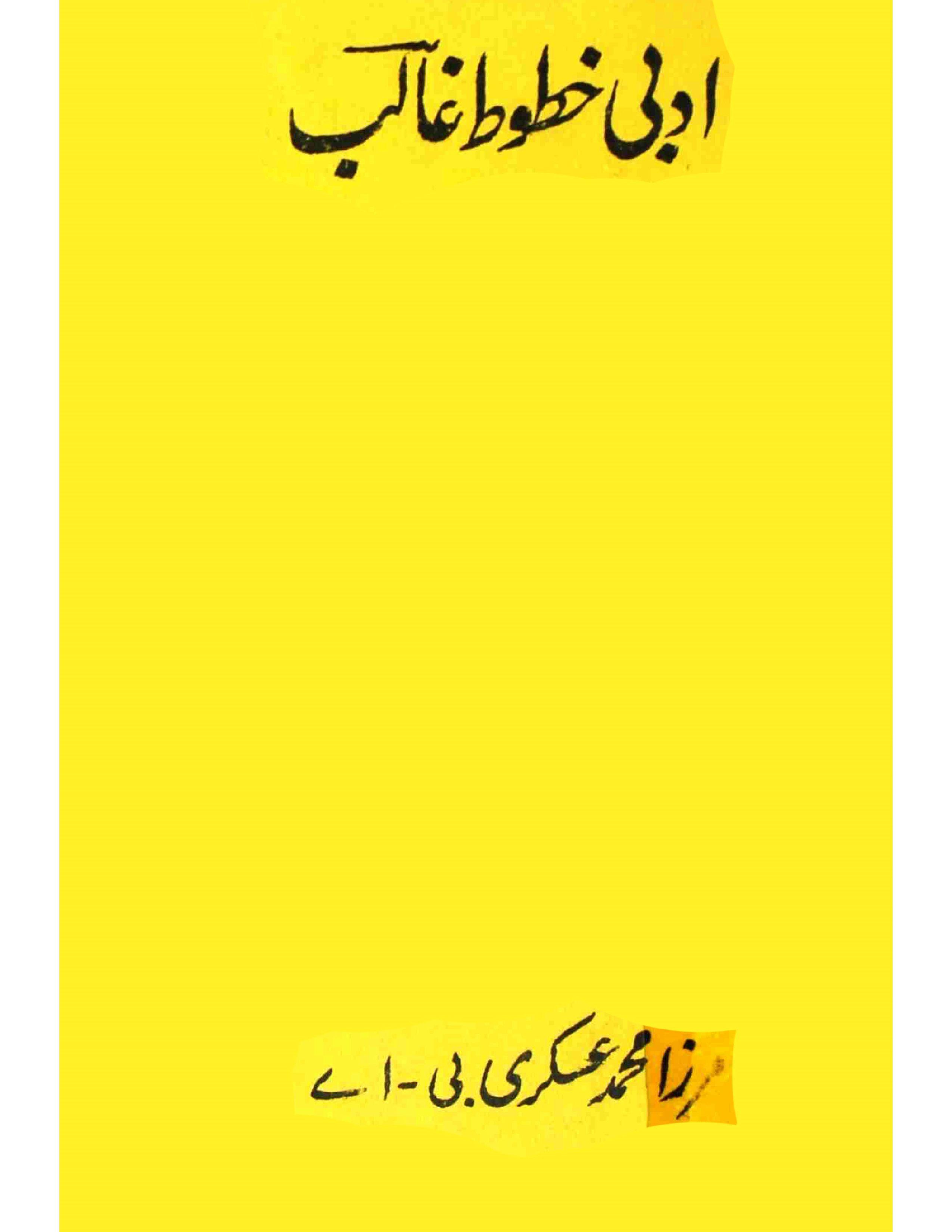 Adabi Khutoot-e-Ghalib