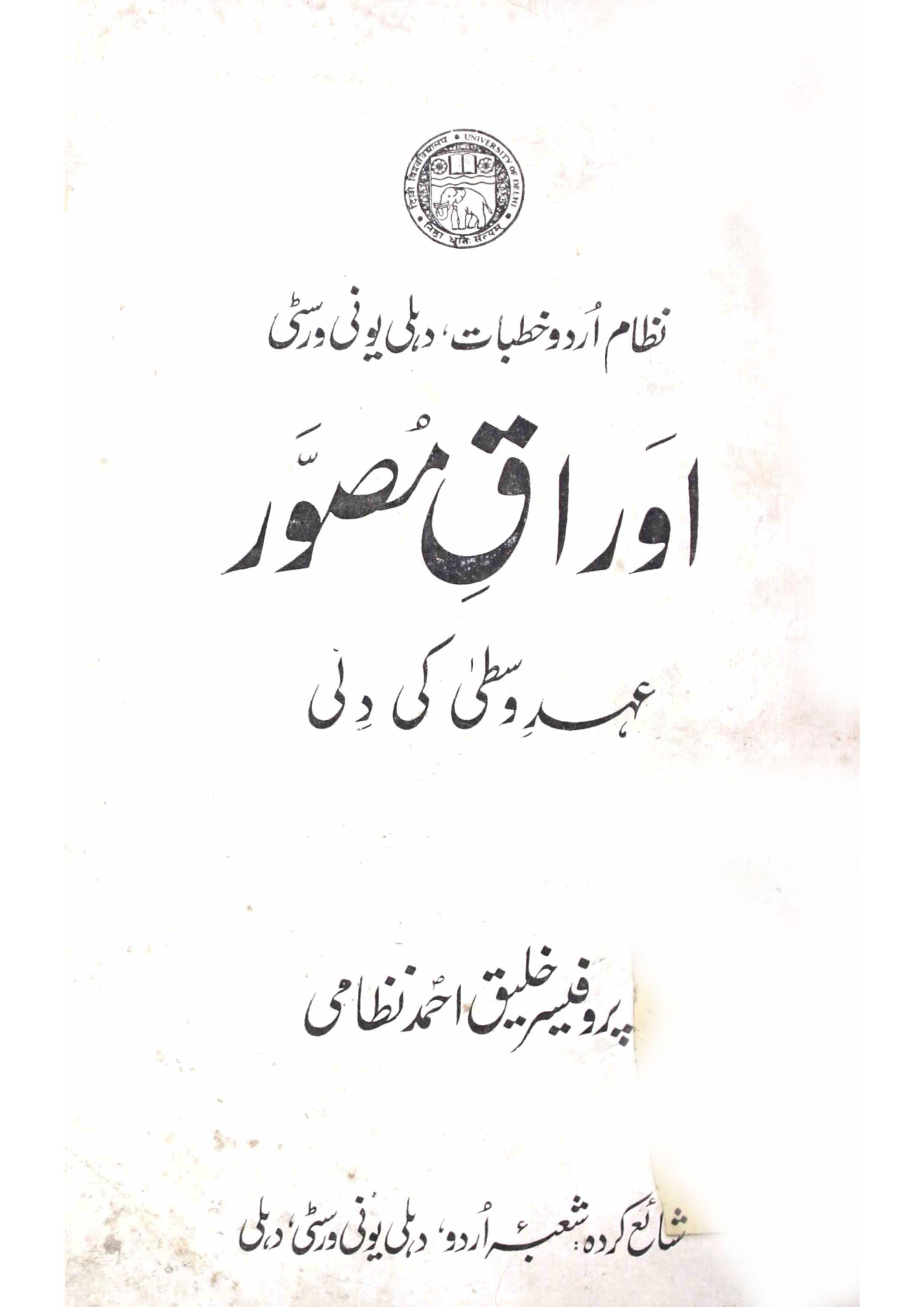 Auraq-e-Musawwar     Ahd-e-Wusta Ki Dilli