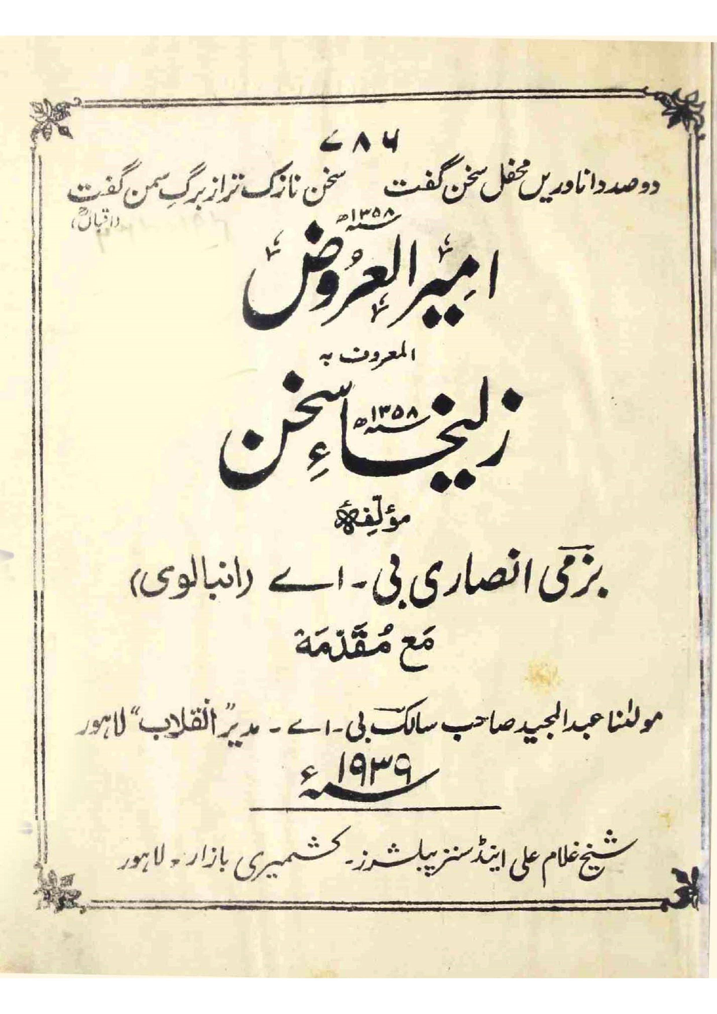 Ameerul Arooz     Zulekha-e-Sukhan