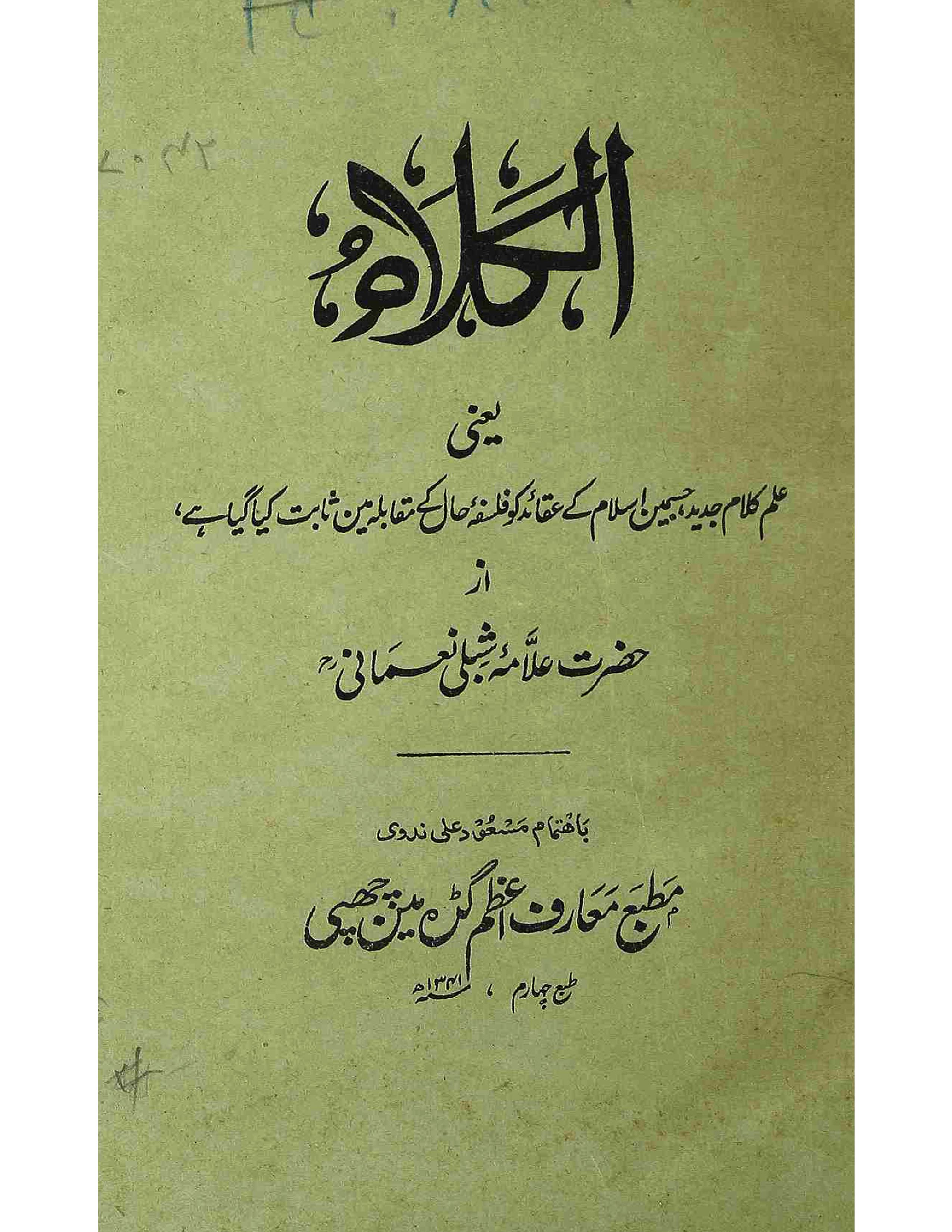 Al-Kalam