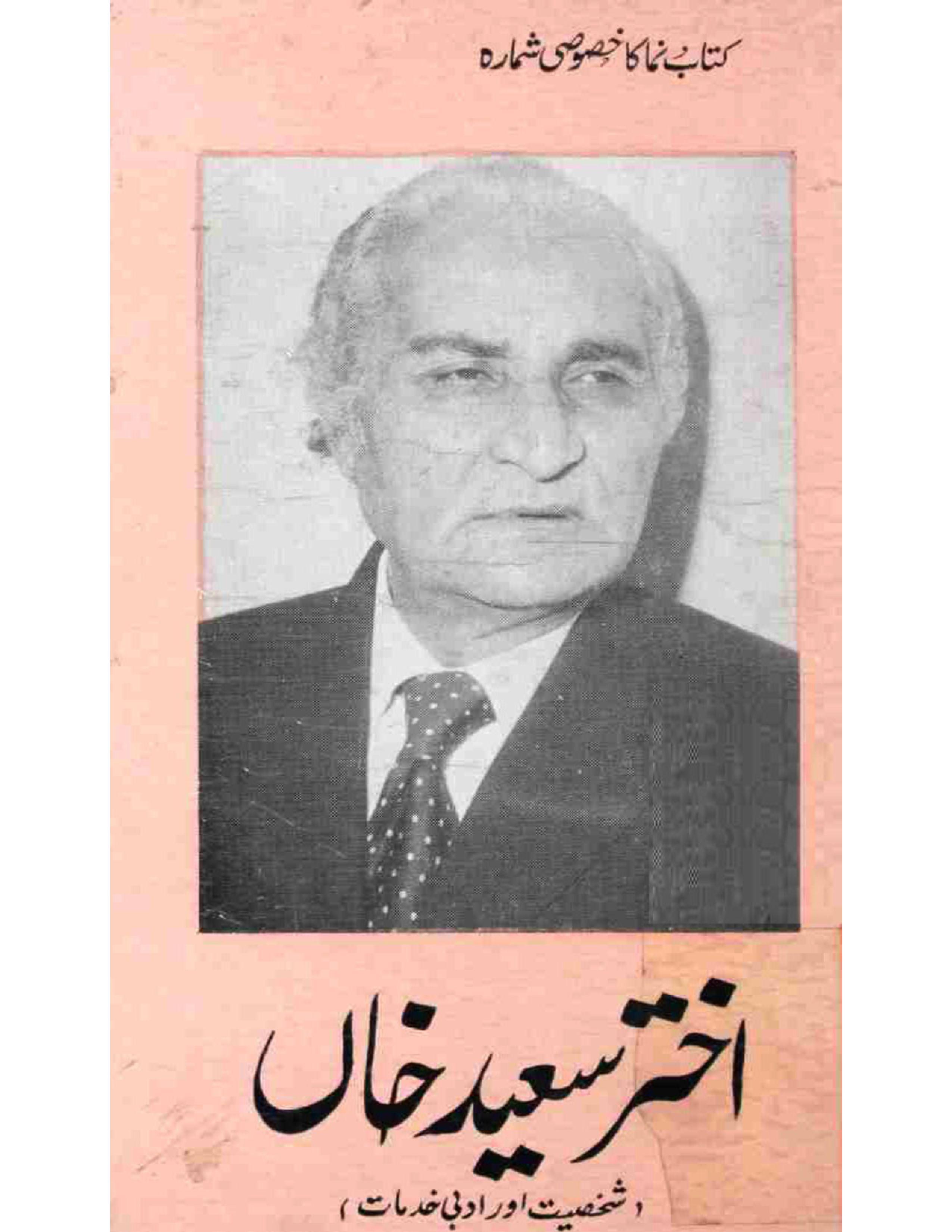 Akhtar Saeed Khan     Shakhsiyat Aur Adabi Khidmat