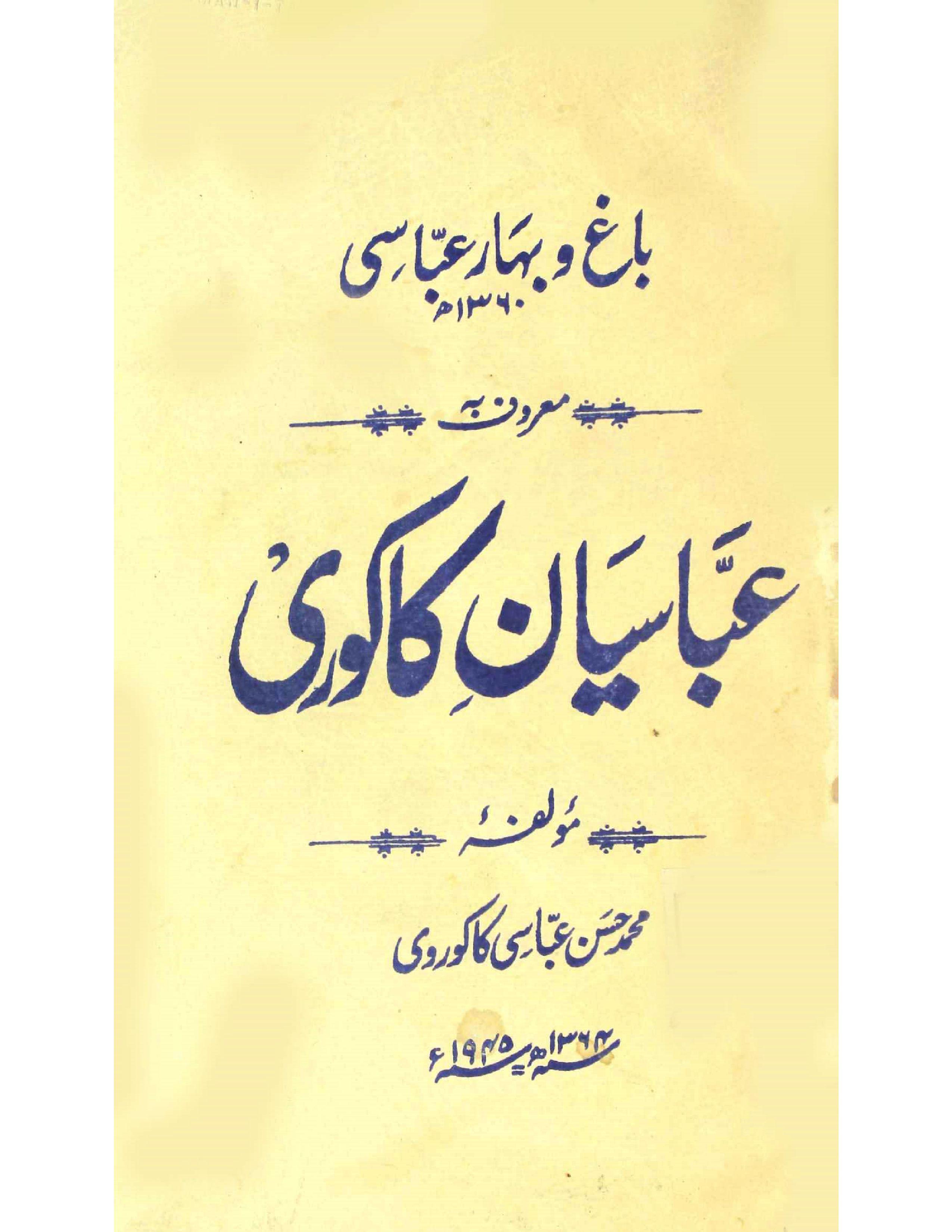 Abbasiyan-e-Kakori     Bagh-o-Bahar-e-Abbasi
