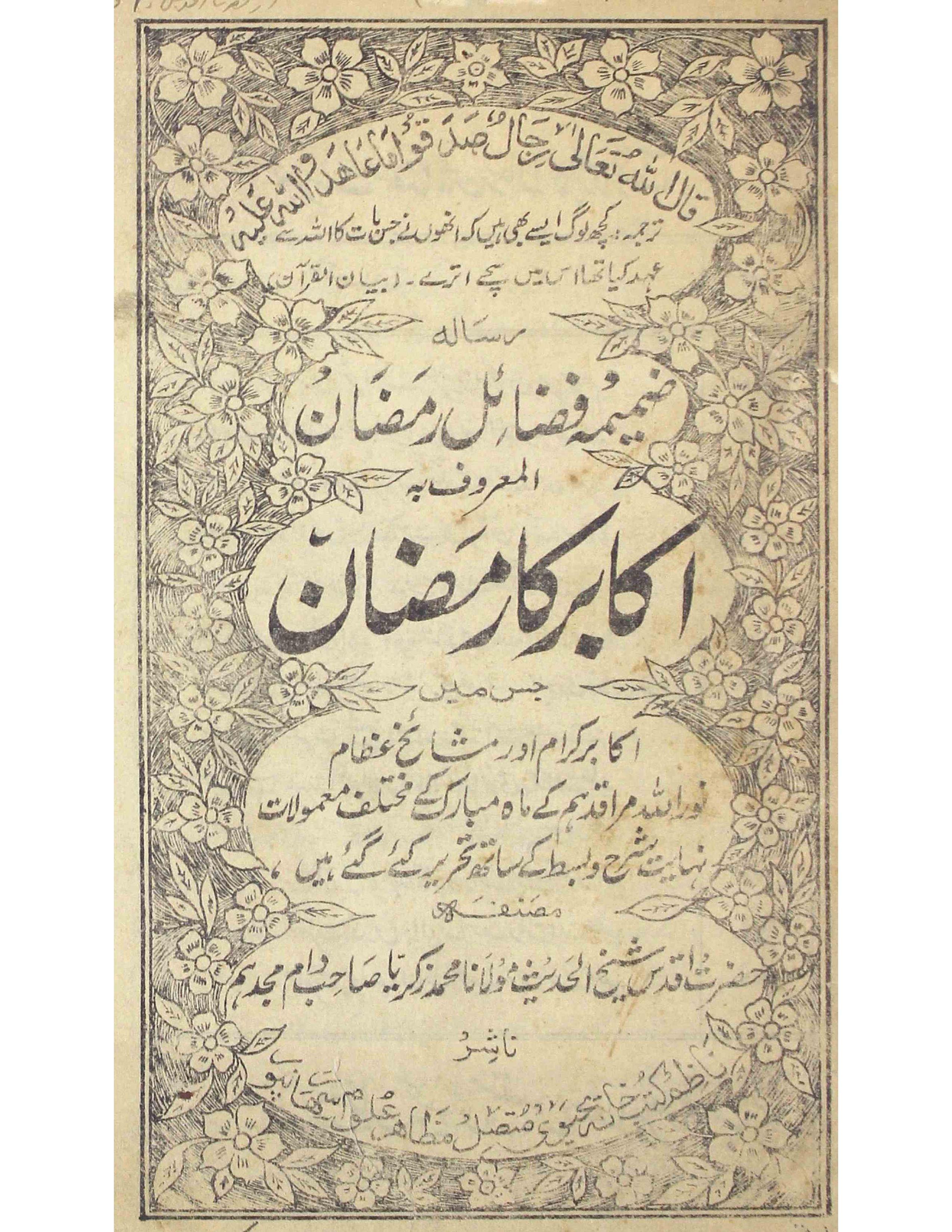 Akabir Ka Ramzan