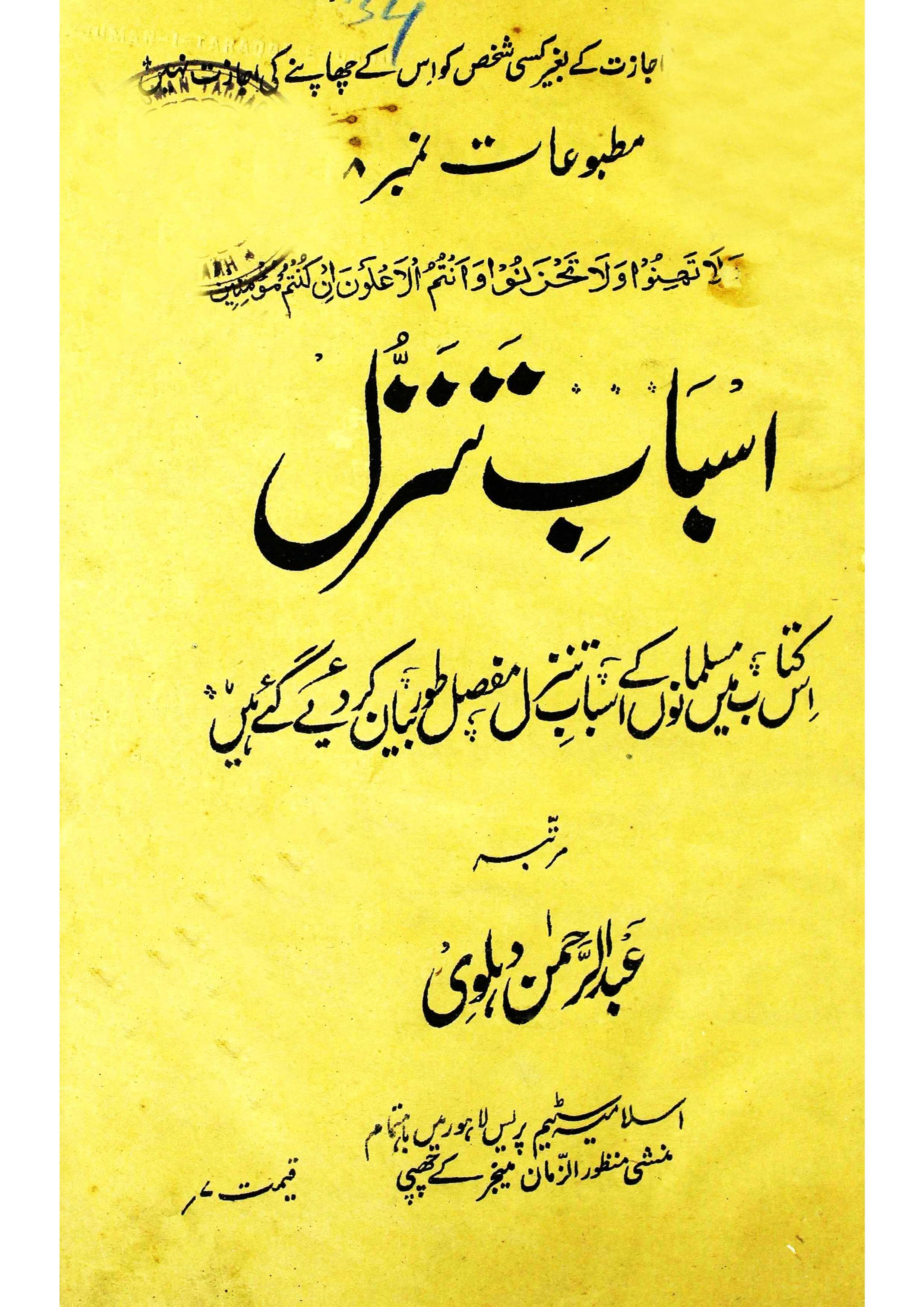 Asbaab-e-Tanazzul