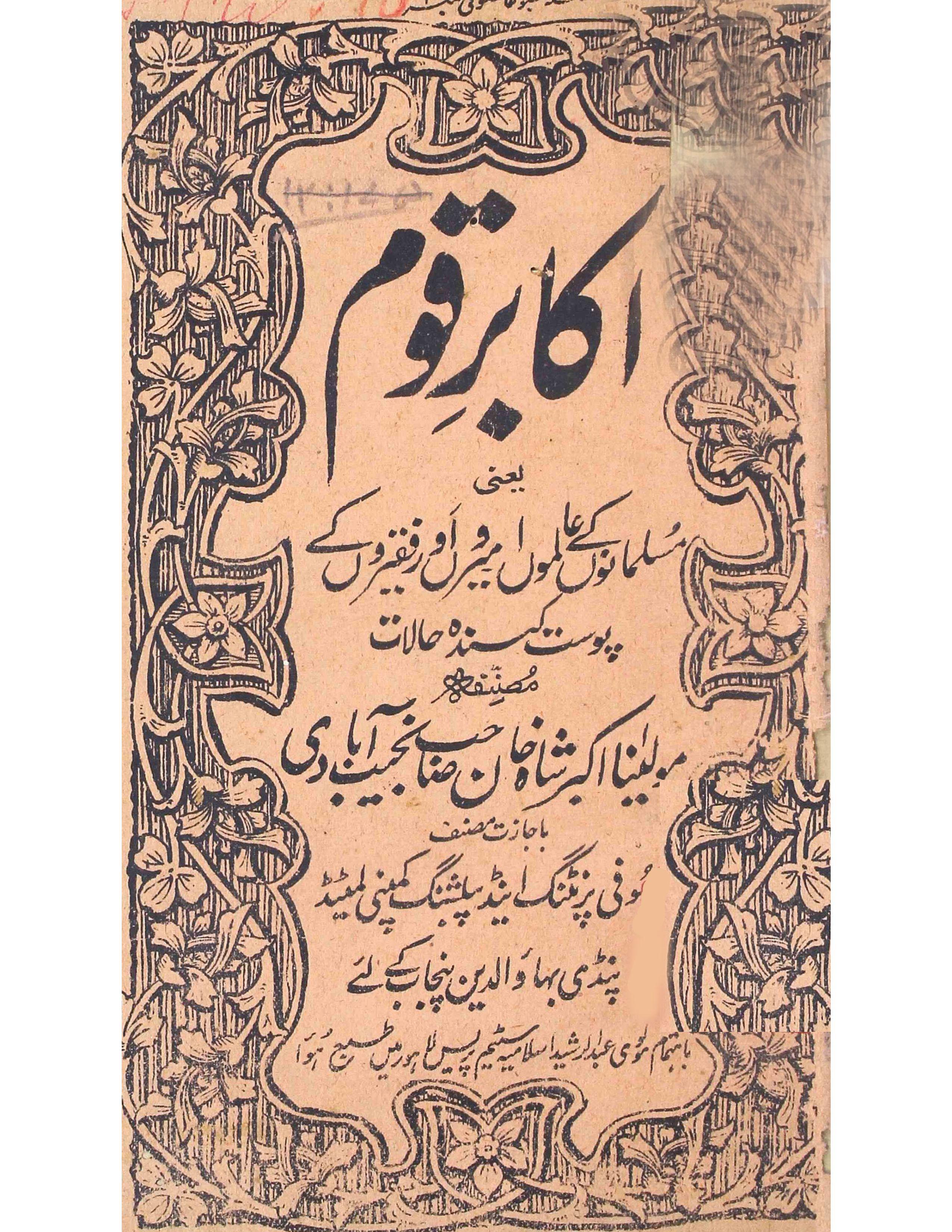 Akabir-e-Qaum