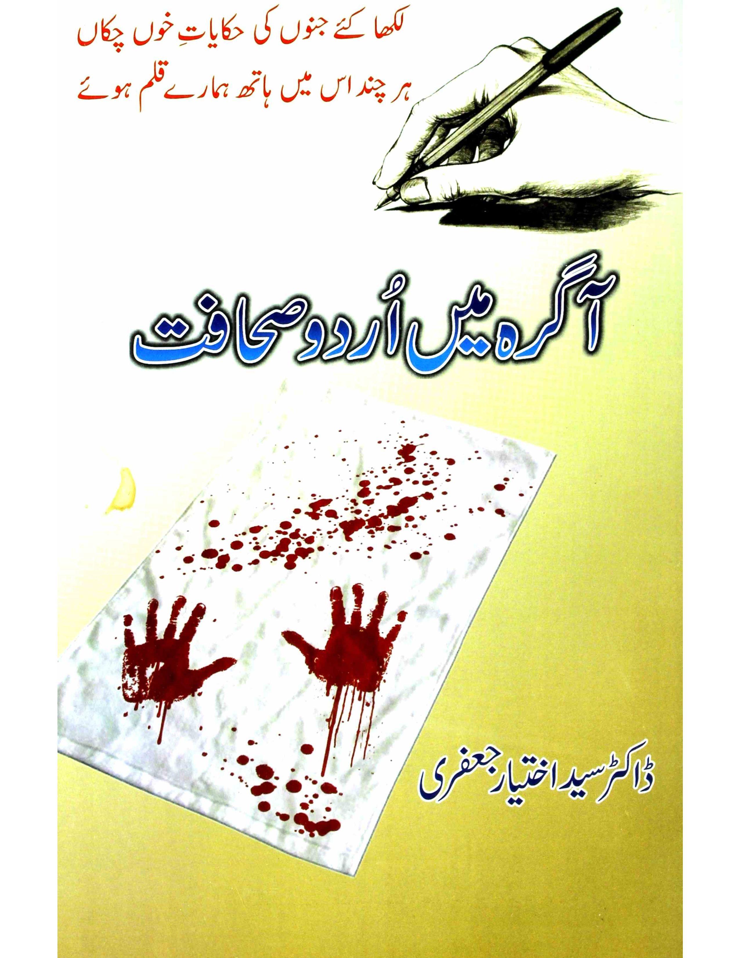 Agra Mein Urdu Sahafat