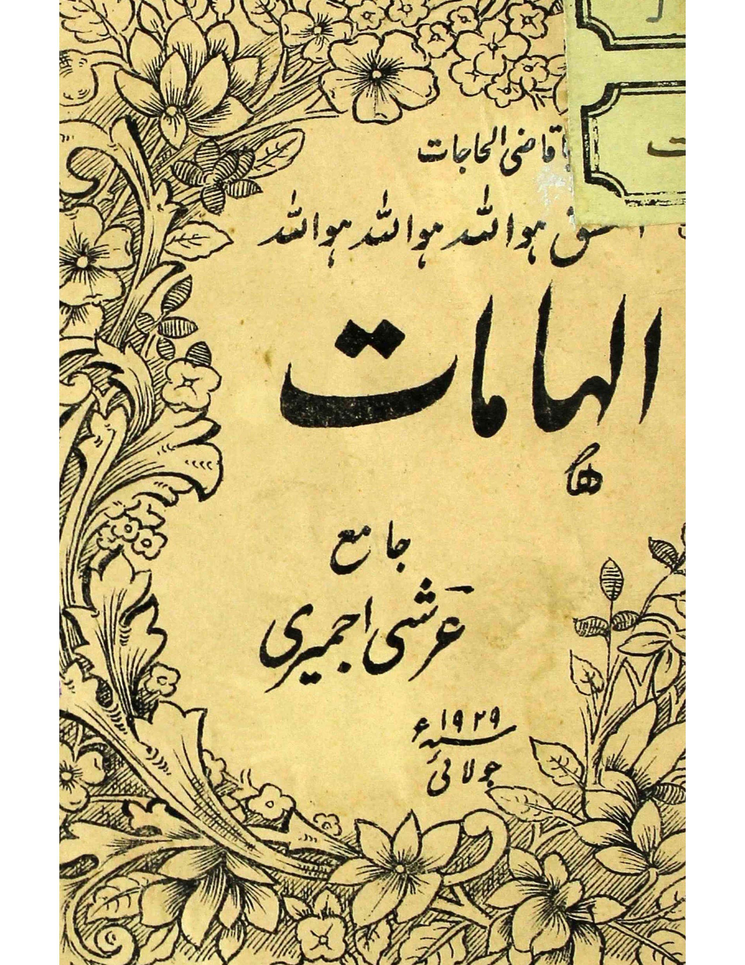Al-Hamat