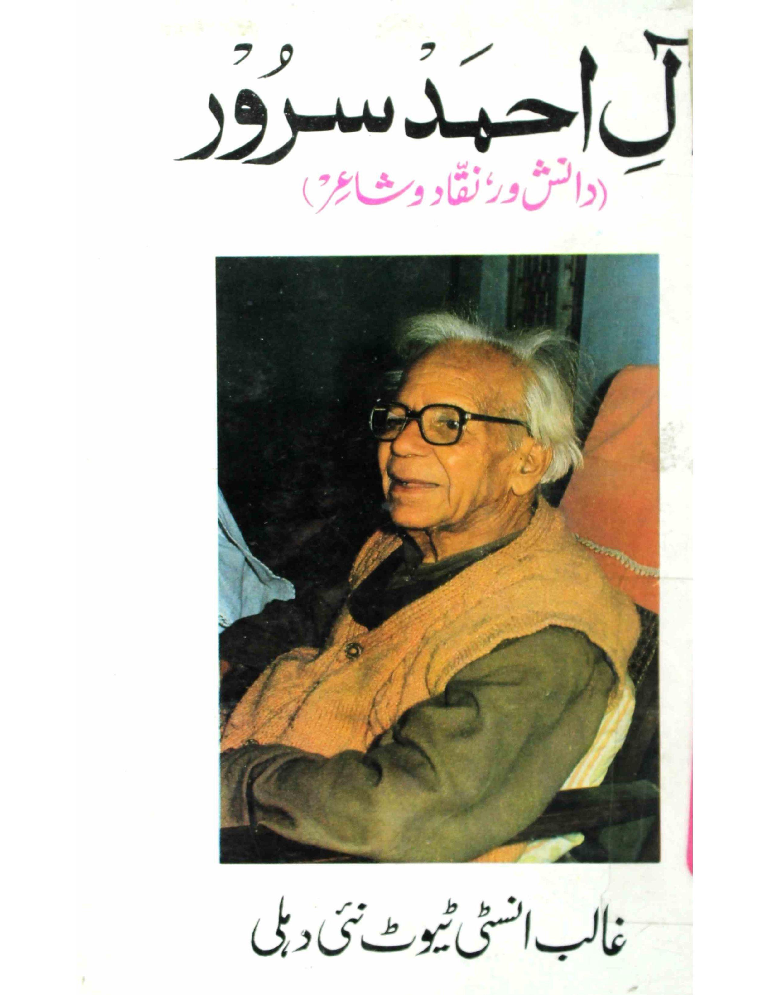 Aal-e-Ahmad Suroor     Danishwar, Naqqad Wa Shair
