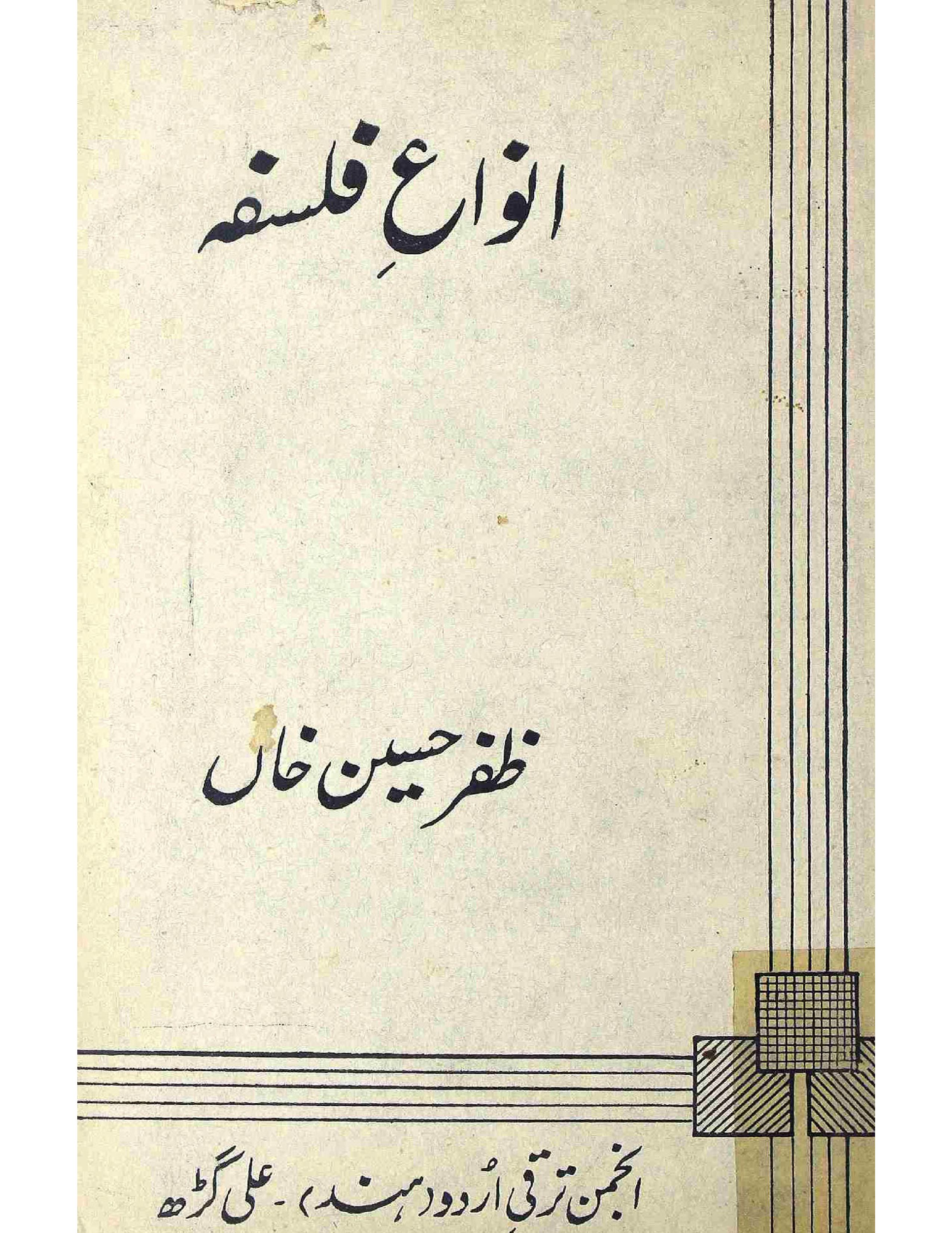 Anwa-e-Falsafa