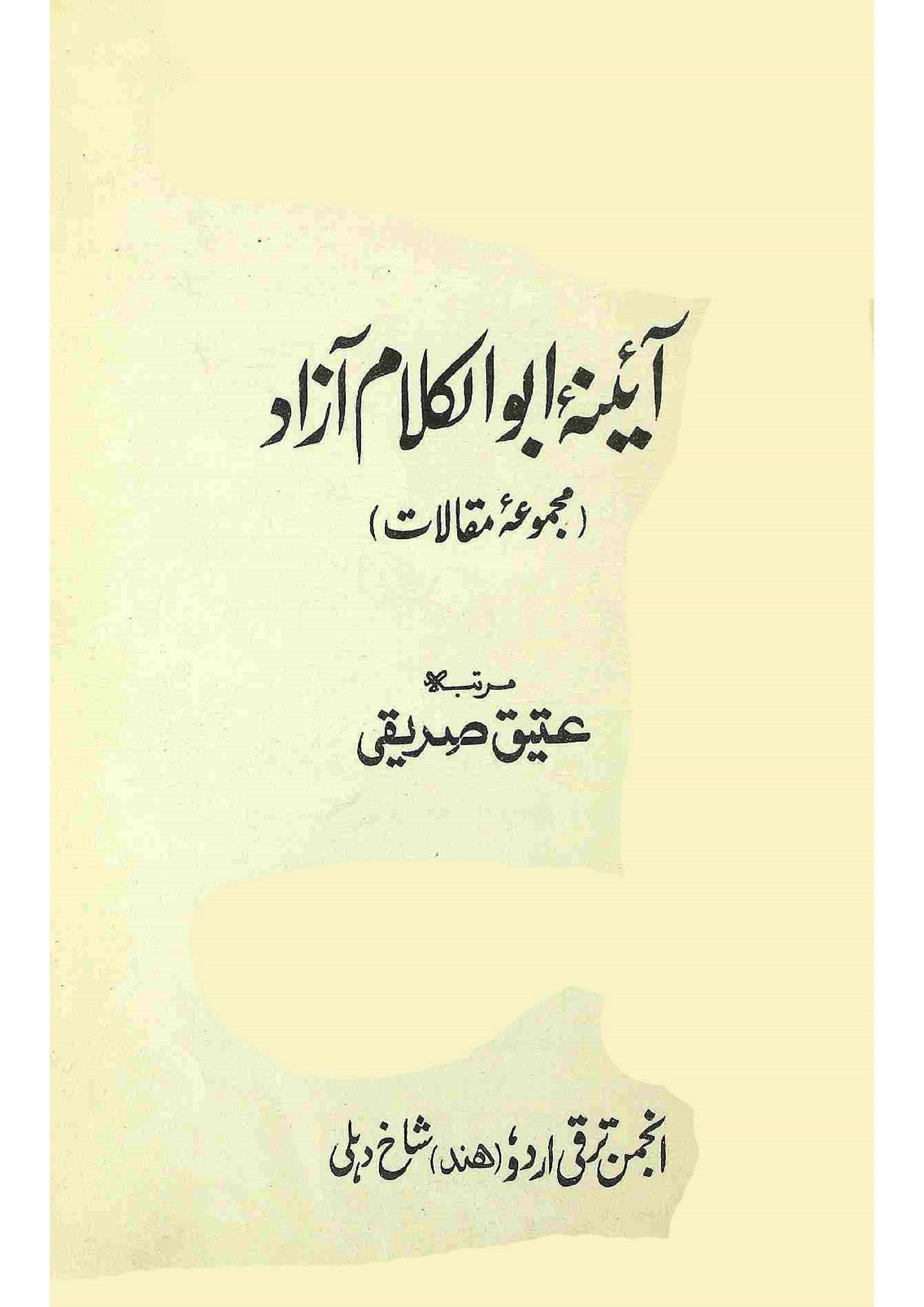 Aaina-e-Abul Kalam Aazad     Majmua-e-Maqalat