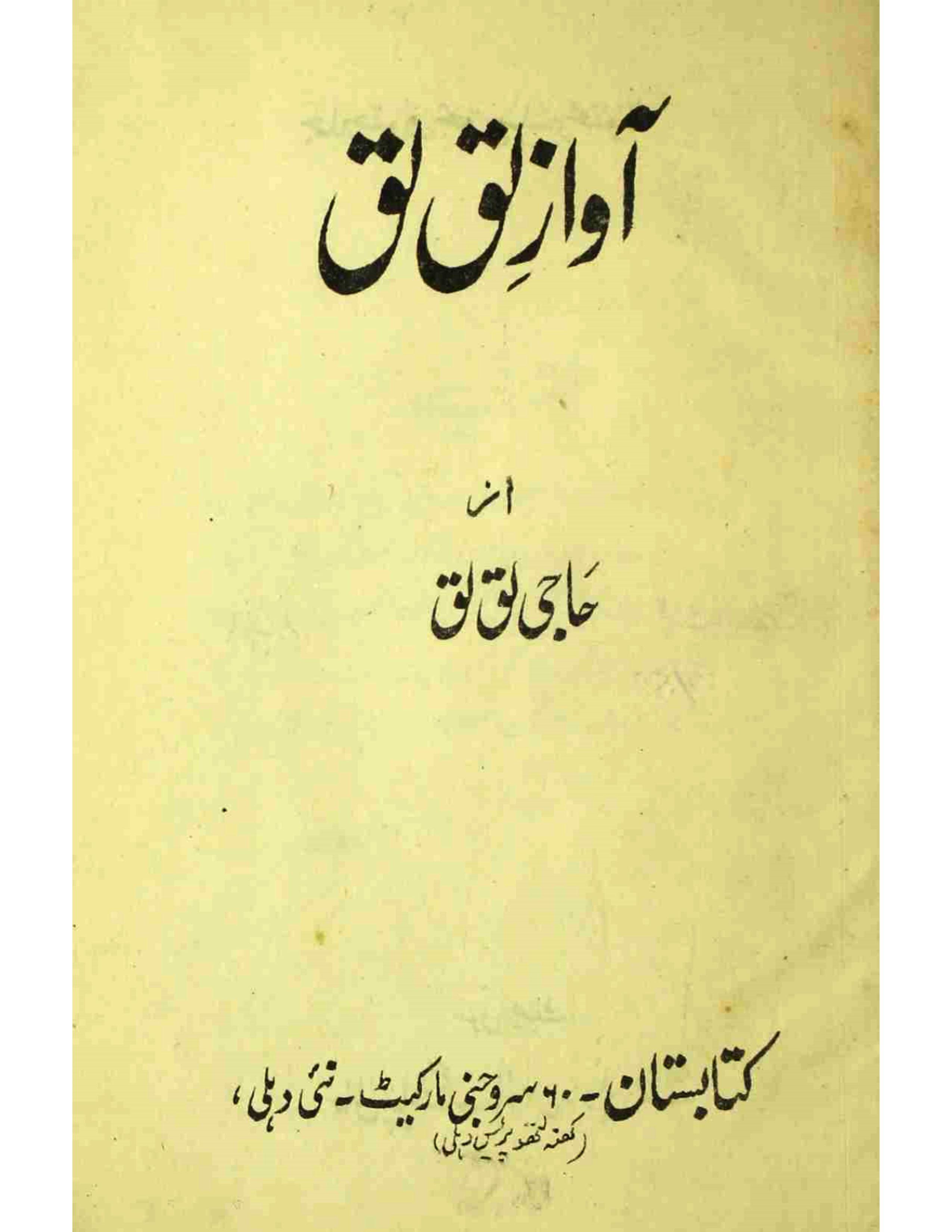 Aawaz-e-Laq Laq