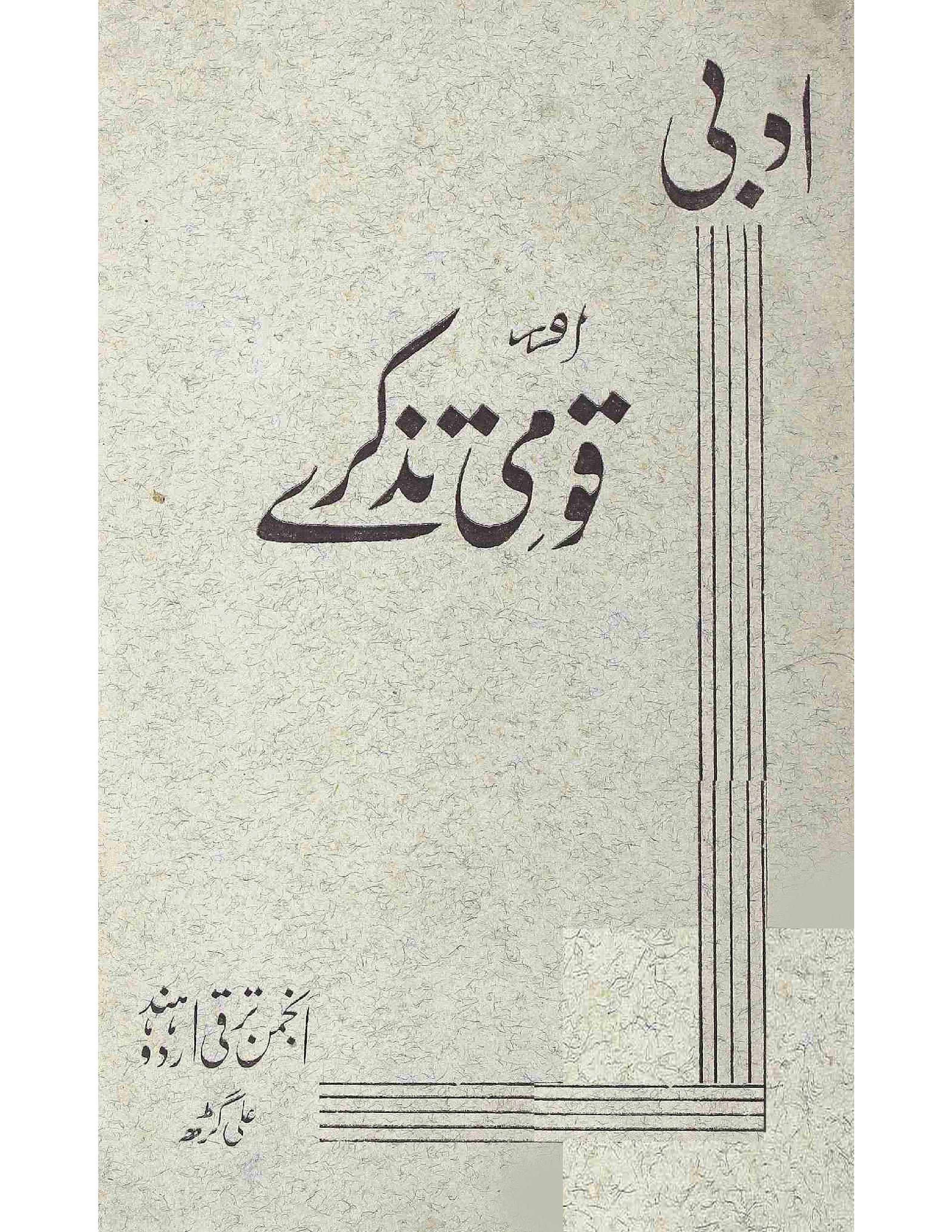 Adabi aur Qaumi Tazkire