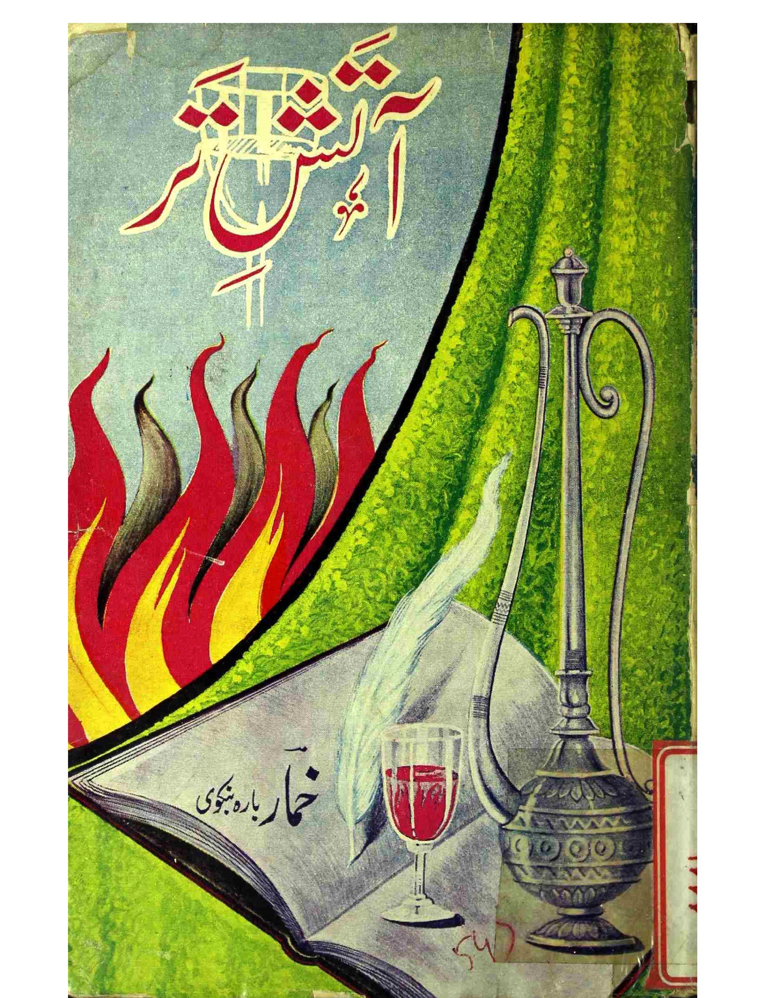 Aatish-e-Tar