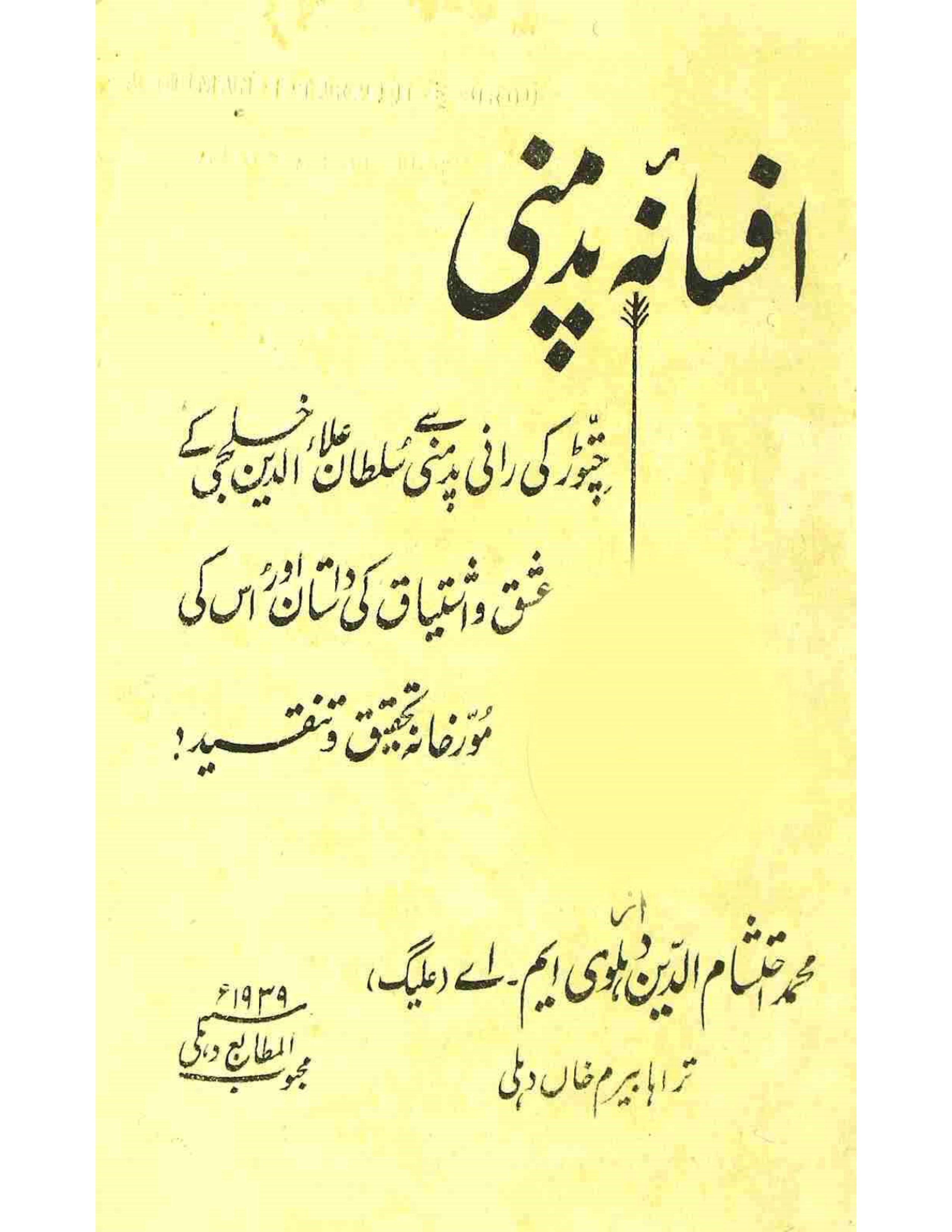 Afsana-e-Padmini