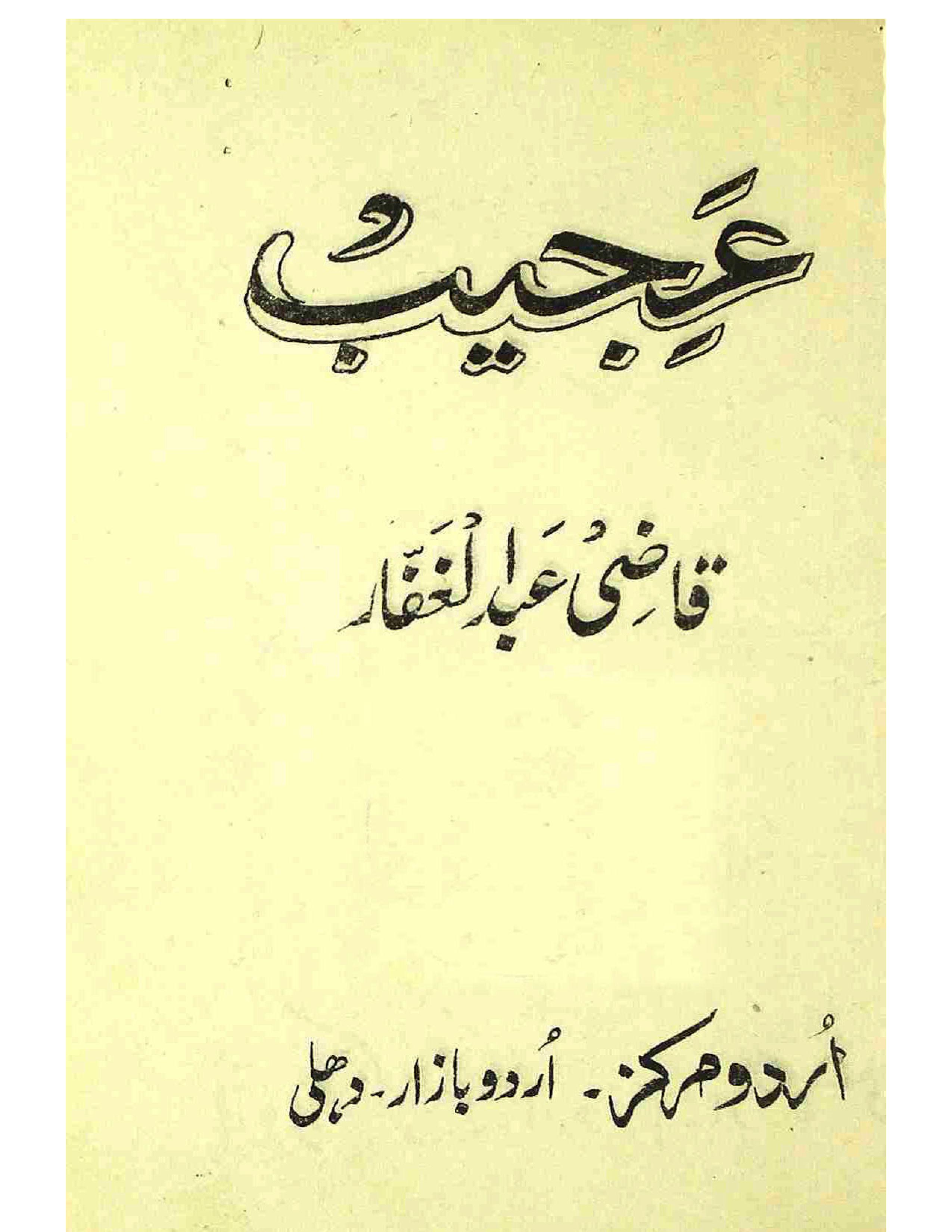Ajeeb